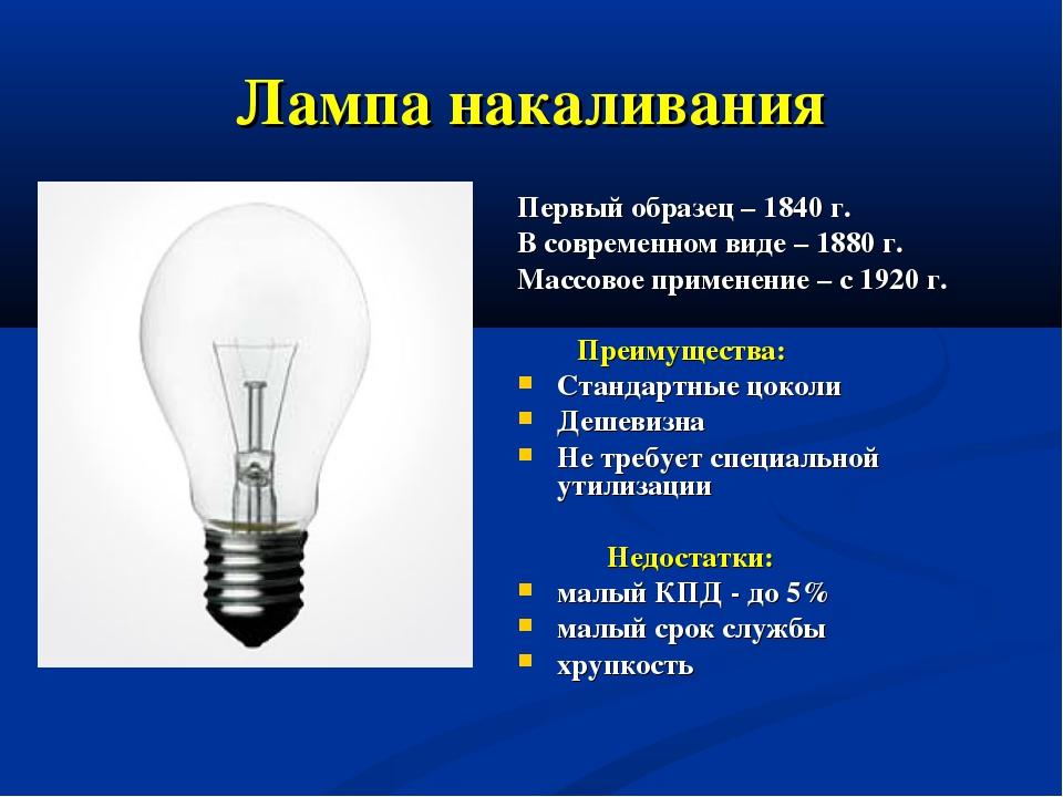 Лампа накаливания Первый образец – 1840 г. В современном виде – 1880 г. Массо...