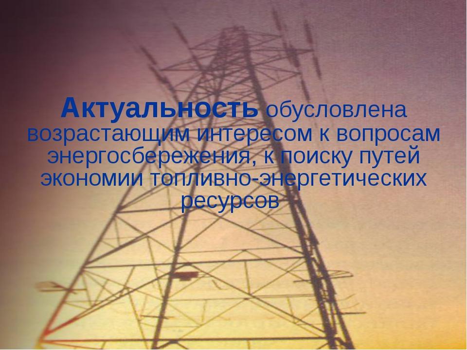 Актуальность обусловлена возрастающим интересом к вопросам энергосбережения,...