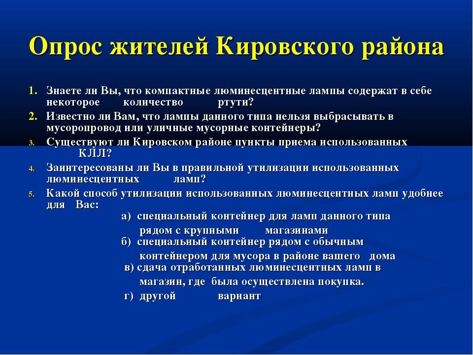 Опрос жителей Кировского района 1.Знаете ли Вы, что компактные люминесцентны...
