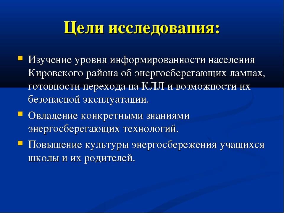 Цели исследования: Изучение уровня информированности населения Кировского рай...