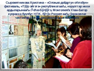 Сыромятникова Христина – «Олоњхо дойдутун оґотобун» фестиваль, «Тўўр эйгэтэ»
