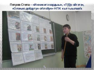 Петров Степа – «Инникигэ хардыы», «Тўўр эйгэтэ», «Олоњхо дойдутун оґотобун» Н