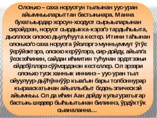 Олоњхо – саха норуотун тылынан уус-уран айымньыларыттан бастыњнара. Манна бу
