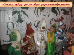 «Олоњхо дойдутун оґотобун» улуустааґы фестиваль