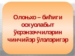 Олоњхо – бићиги оскуолабыт ўєрэнээччилэрин чинчийэр ўлэлэригэр