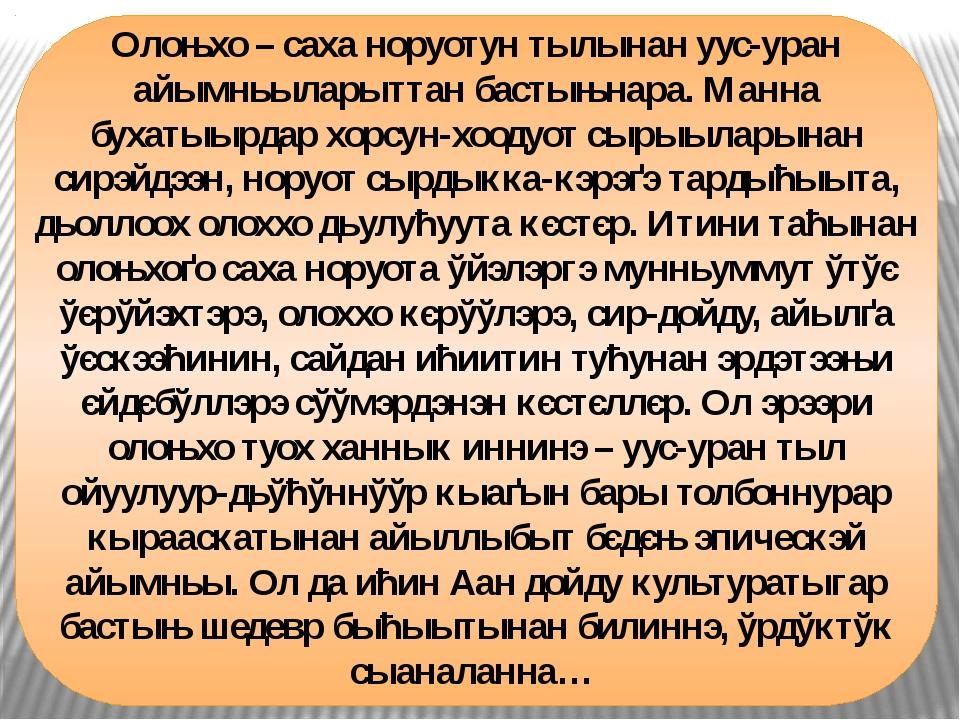 Олоњхо – саха норуотун тылынан уус-уран айымньыларыттан бастыњнара. Манна бу...