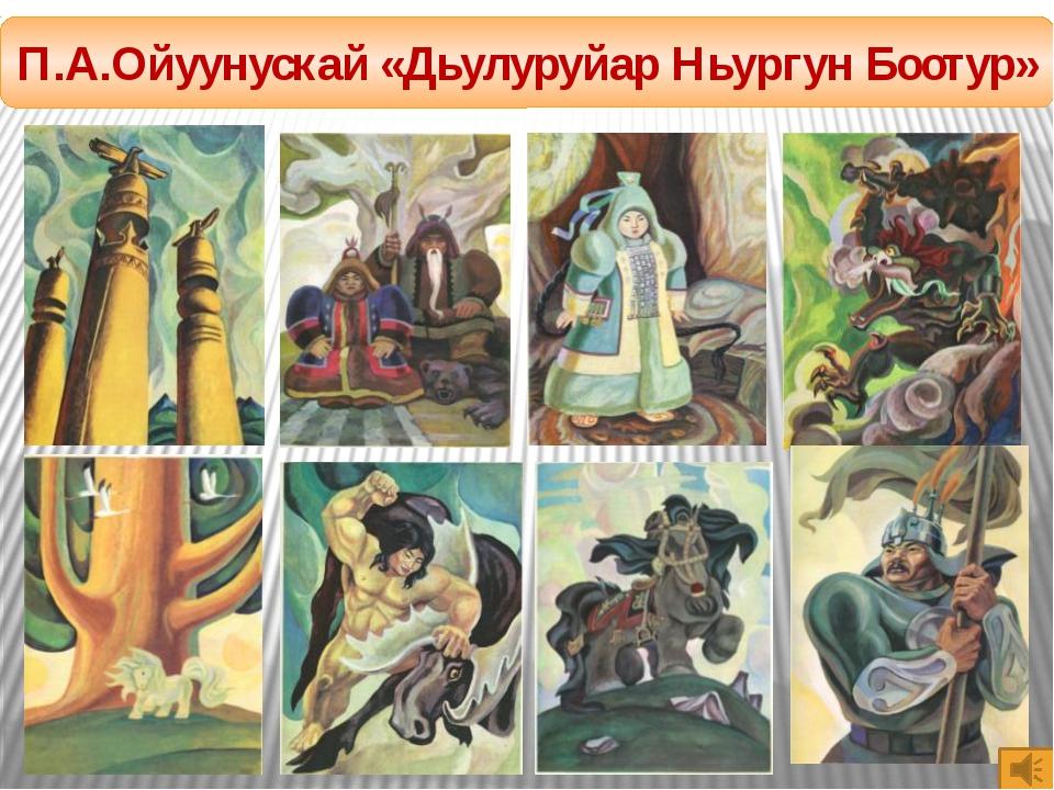 П.А.Ойуунускай «Дьулуруйар Ньургун Боотур»