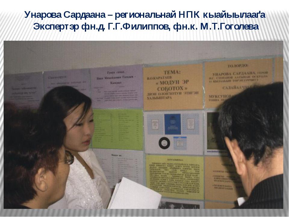 Унарова Сардаана – региональнай НПК кыайыылааґа Экспертэр ф.н.д. Г.Г.Филиппов...