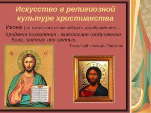 Искусство в религиозной культуре христианства Икона ( от греческого слова «об