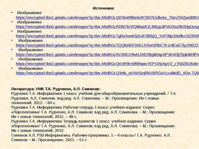 Источники: Изображение https://encrypted-tbn1.gstatic.com/images?q=tbn:ANd9Gc...
