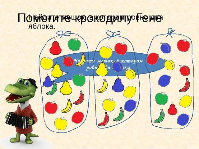 Помогите крокодилу Гене Найдите мешок, в котором ровно два яблока Найдите ме...