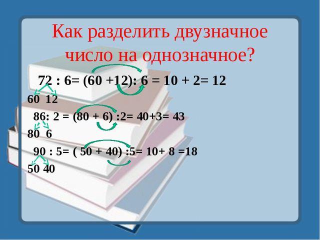 Двузначные числа во 2 классе по программе гармония