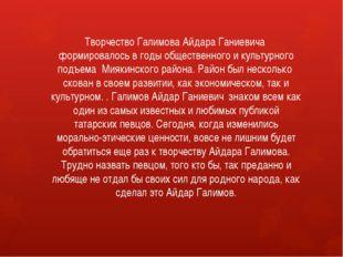 Творчество Галимова Айдара Ганиевича формировалось в годы общественного и кул