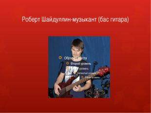 Роберт Шайдуллин-музыкант (бас гитара)