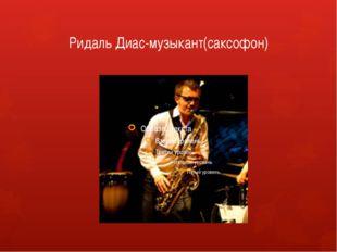 Ридаль Диас-музыкант(саксофон)