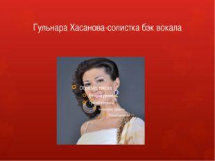 Гульнара Хасанова-солистка бэк вокала