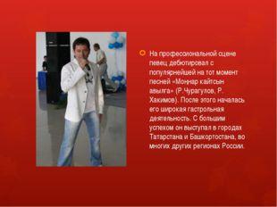На профессиональной сцене певец дебютировал с популярнейшей на тот момент пес