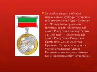 За особые заслуги в области национальной культуры Татарстана и Башкортостана