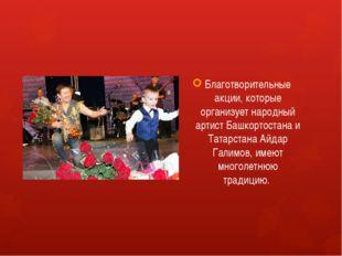 Благотворительные акции, которые организует народный артист Башкортостана и Т