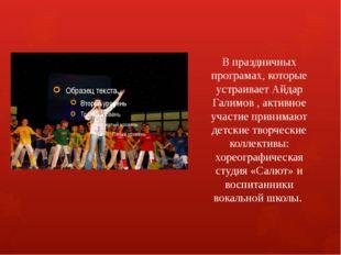 В праздничных програмах, которые устраивает Айдар Галимов , активное участие
