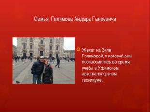 Семья Галимова Айдара Ганиевича Женат на Зиле Галимовой, с которой они познак