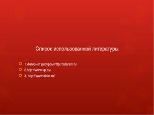 Список использованной литературы 1.Интернет ресурсы http://tataram.ru 2.http: