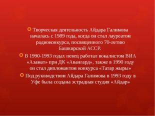 Творческая деятельность Айдара Галимова началась с 1989 года, когда он стал л