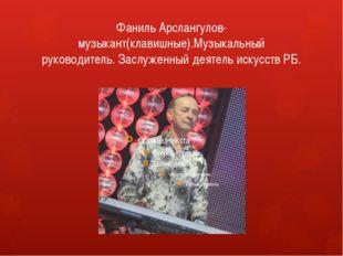 Фаниль Арслангулов-музыкант(клавишные).Музыкальный руководитель. Заслуженный