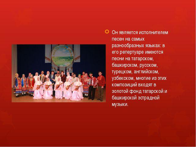 Он является исполнителем песен на самых разнообразных языках: в его репертуар...