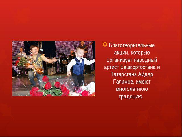 Благотворительные акции, которые организует народный артист Башкортостана и Т...