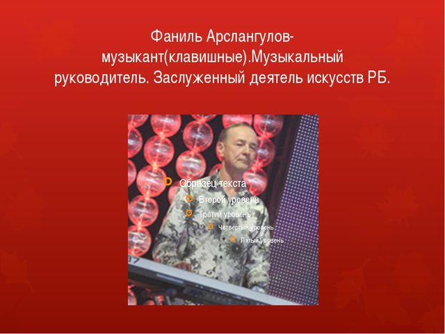 Фаниль Арслангулов-музыкант(клавишные).Музыкальный руководитель. Заслуженный...