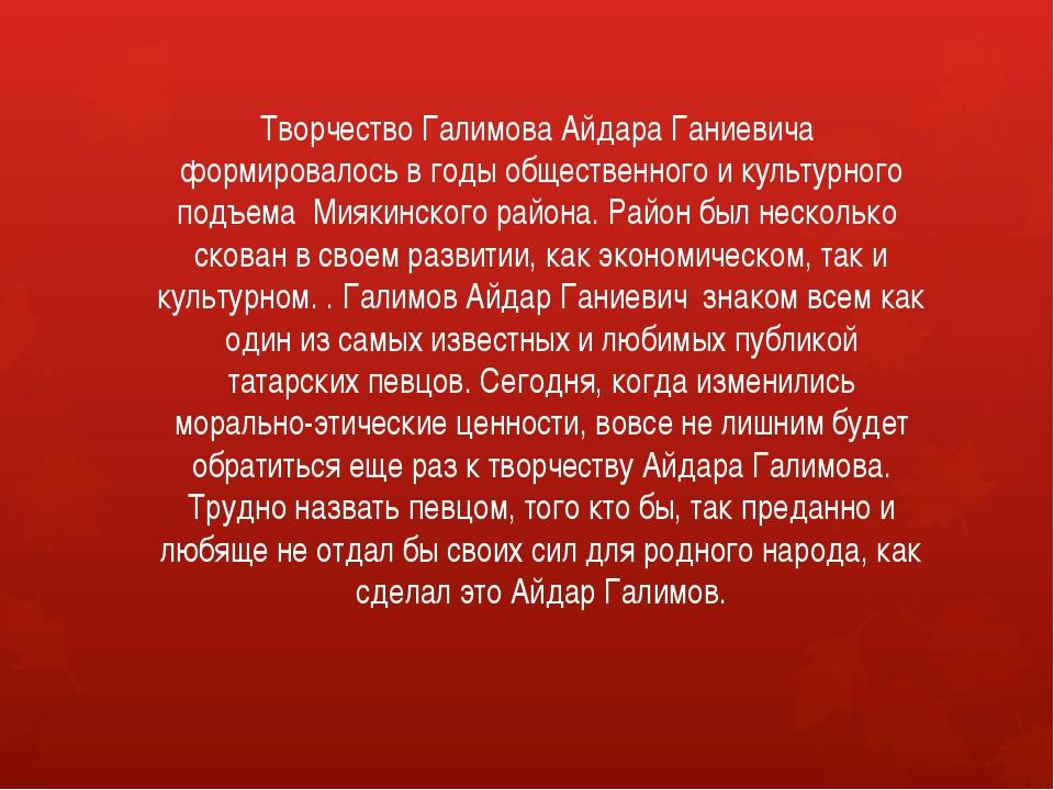 Творчество Галимова Айдара Ганиевича формировалось в годы общественного и кул...
