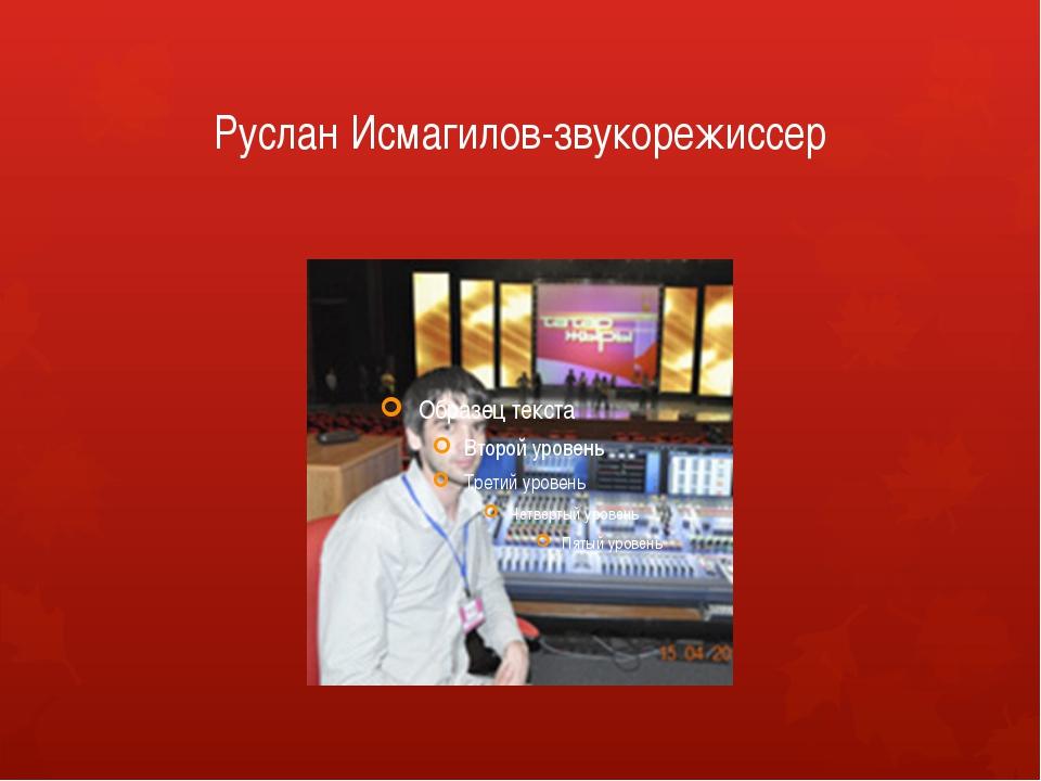 Руслан Исмагилов-звукорежиссер