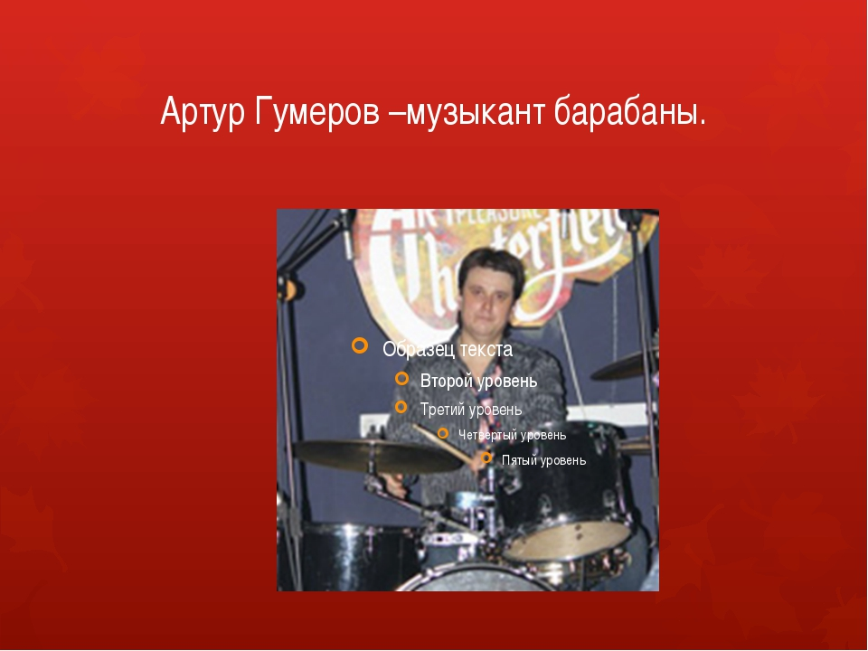 Артур Гумеров –музыкант барабаны.