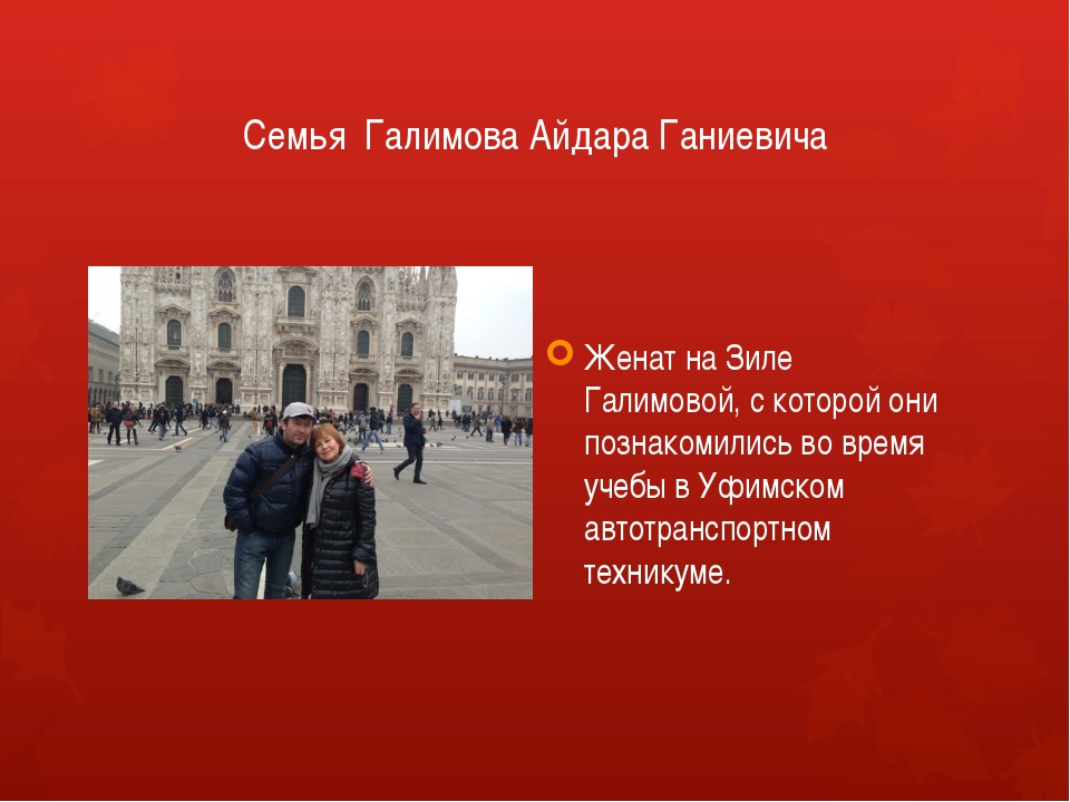 Семья Галимова Айдара Ганиевича Женат на Зиле Галимовой, с которой они познак...