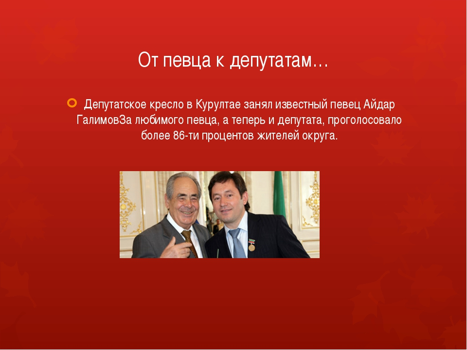 От певца к депутатам… Депутатское кресло в Курултае занял известный певец Айд...