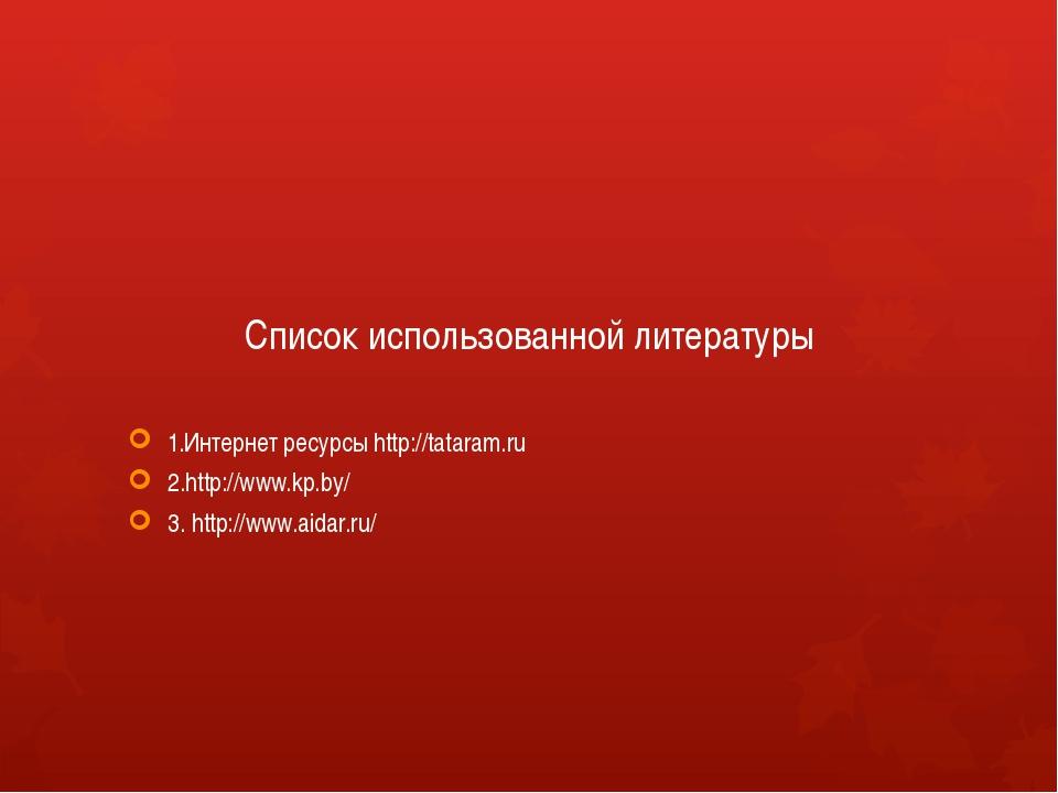 Список использованной литературы 1.Интернет ресурсы http://tataram.ru 2.http:...