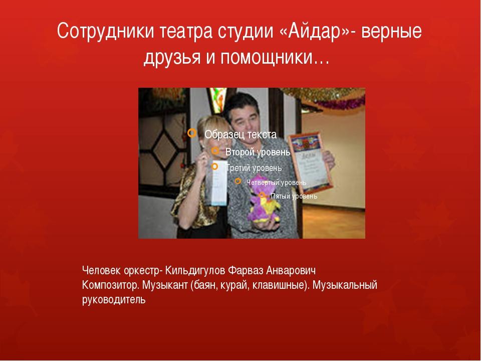 Сотрудники театра студии «Айдар»- верные друзья и помощники… Человек оркестр-...