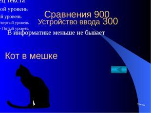 Одна буква алфавита из 256 символов несет … бит информации. Измерение информа