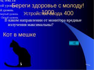 Сообщение из 20 букв 8 символьного алфавита содержит … информации. Измерение