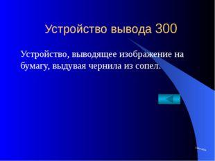 Приборы для счета Ответ ищи в тексте Синонимы Верю, не верю Замени букву Из п