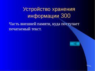 Единица измерения скорости информации. Три буквы 1000 Своя игра