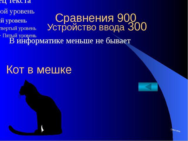 Одна буква алфавита из 256 символов несет … бит информации. Измерение информа...