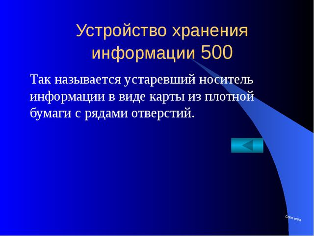 Вася, Федя, Коля, Оля, Саша Лишнее слово 400 Своя игра