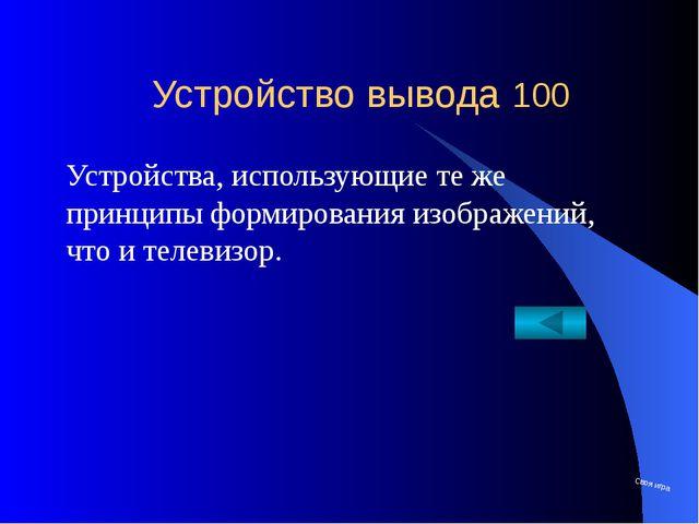 Длина, метр, килограмм, секунда, километр Лишнее слово 800 Своя игра