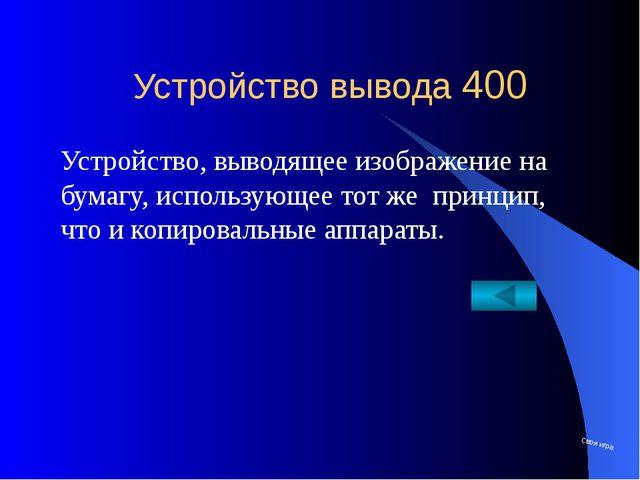 Финал Фирма 200 400 600 800 1000 Три буквы 200 400 600 800 1000 Измерение инф...