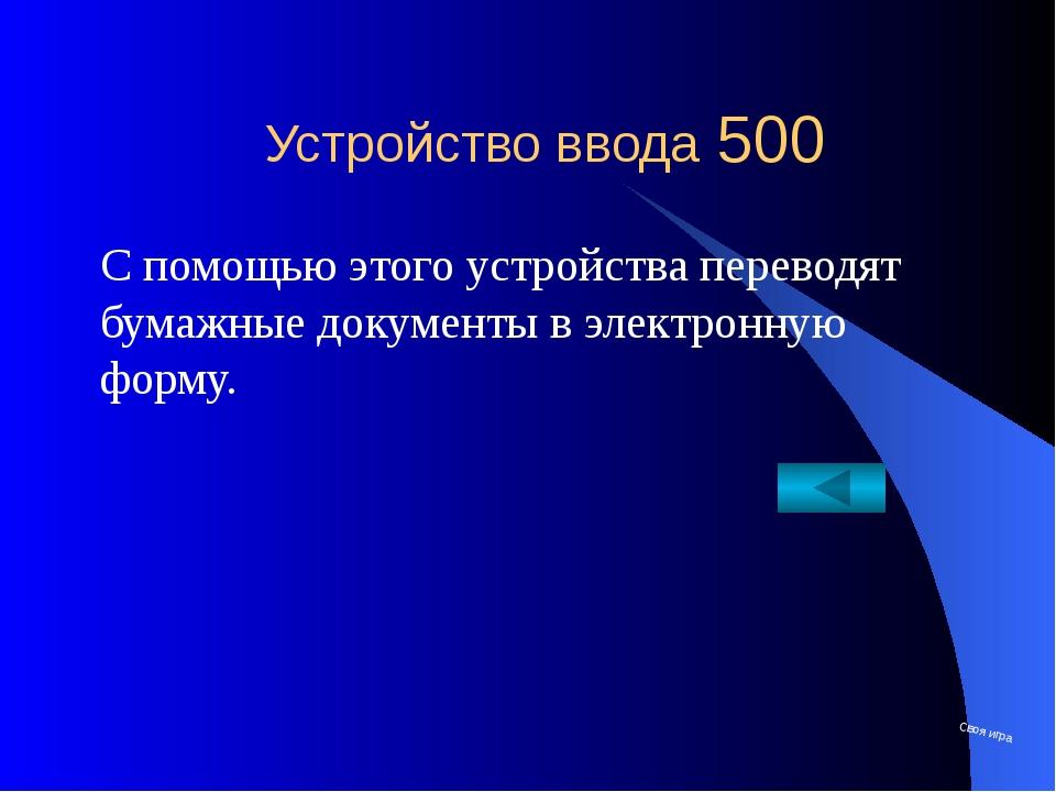 Лишнее слово 200 Дряхлый, старый, изношенный, маленький, ветхий Своя игра