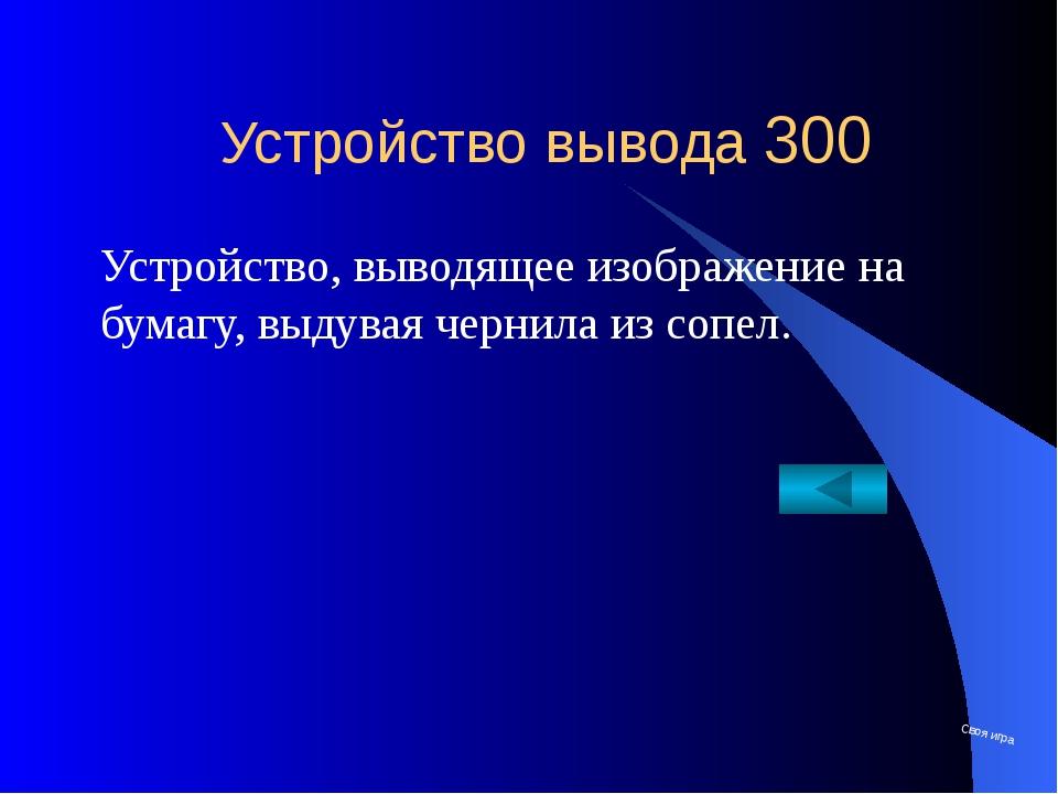 Приборы для счета Ответ ищи в тексте Синонимы Верю, не верю Замени букву Из п...
