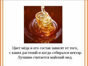 Цвет мёда и его состав зависят от того, с каких растений и когда собирался не