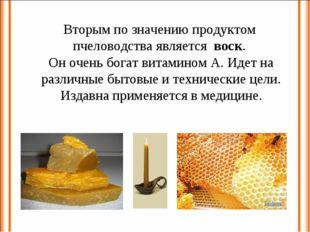 Вторым по значению продуктом пчеловодства является воск. Он очень богат витам